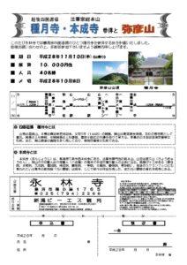 2016-11-10-higaeriのサムネイル